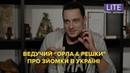 Дома лучше : ведущий Орла и Решки о съемках в Украине
