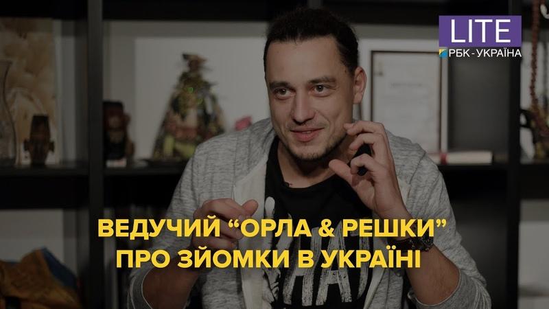 Дома лучше ведущий Орла и Решки о съемках в Украине