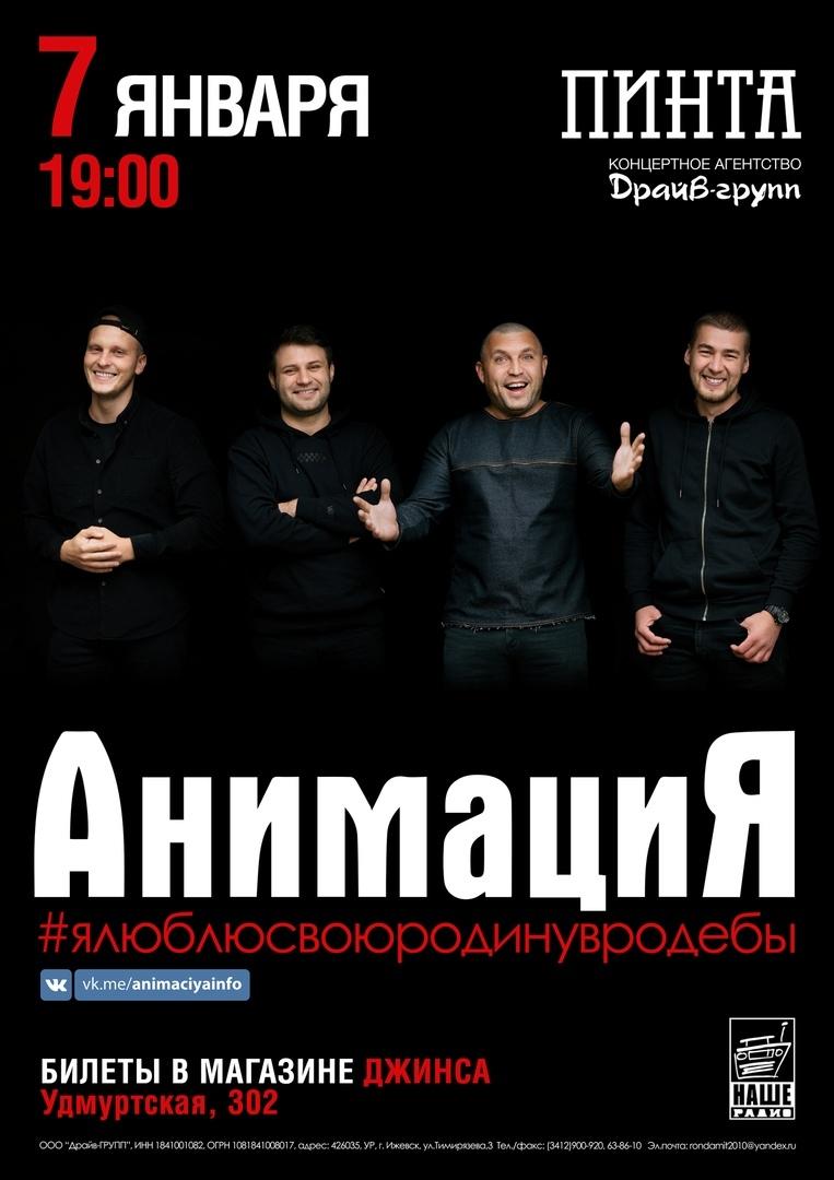 Афиша Анимация в Ижевске (07 января 2019)