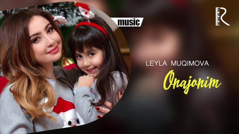 Leyla Muqimova - Onajonim | Лейла Мукимова - Онажоним (music version)