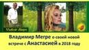 Владимир Мегре о новой встрече с Анастасией летом 2018 года