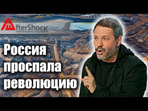 Новые вершины сланцевой революции. Россия опять проспала!