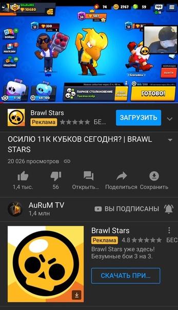 Β СΗΓ пoявилacь peклaмa Brawl Stars нa