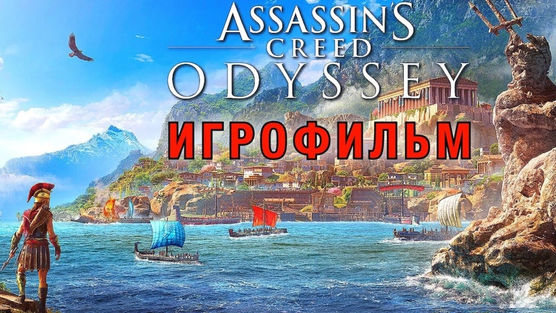 Assassin's Creed Odyssey ИГРОФИЛЬМ Русская Озвучка Весь сюжет и история