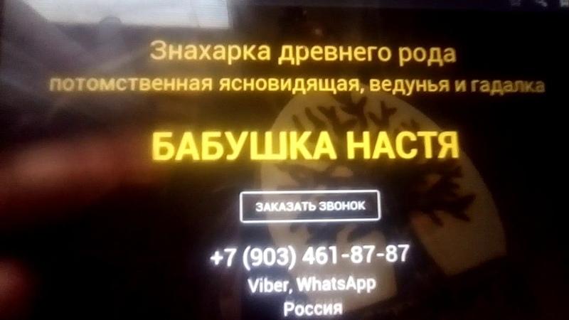 Бабушка Настя отзыв о маге магия-анастасия.рф 7(903)461-87-87