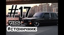 Chesbara 17 VLOG СТАНИЧНИК ХАЙПИТ ЗА 250 РУБЛЕЙ КУБАНОНАБЕРЕЖНАЯ РЕАКЦИЯ ФОТОСЕТ
