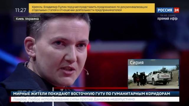 Новости на Россия 24 • Савченко попала в черный список Миротворца