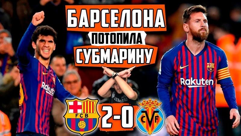 Барселона - Вильярреал 2:0 | Первый сухой матч с августа | Гол воспитанника клуба - Аленьи