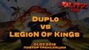 LeGioN Of KinGs vs Duplo Блиц №13 TOF, CTF полигон 01.07.2018