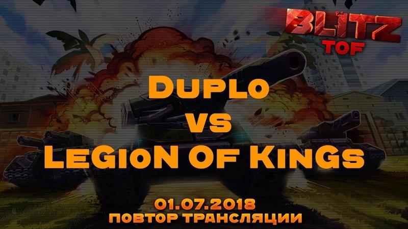 LeGioN Of KinGs vs Duplo Блиц №13 TOF, CTF полигон 01.07.2018