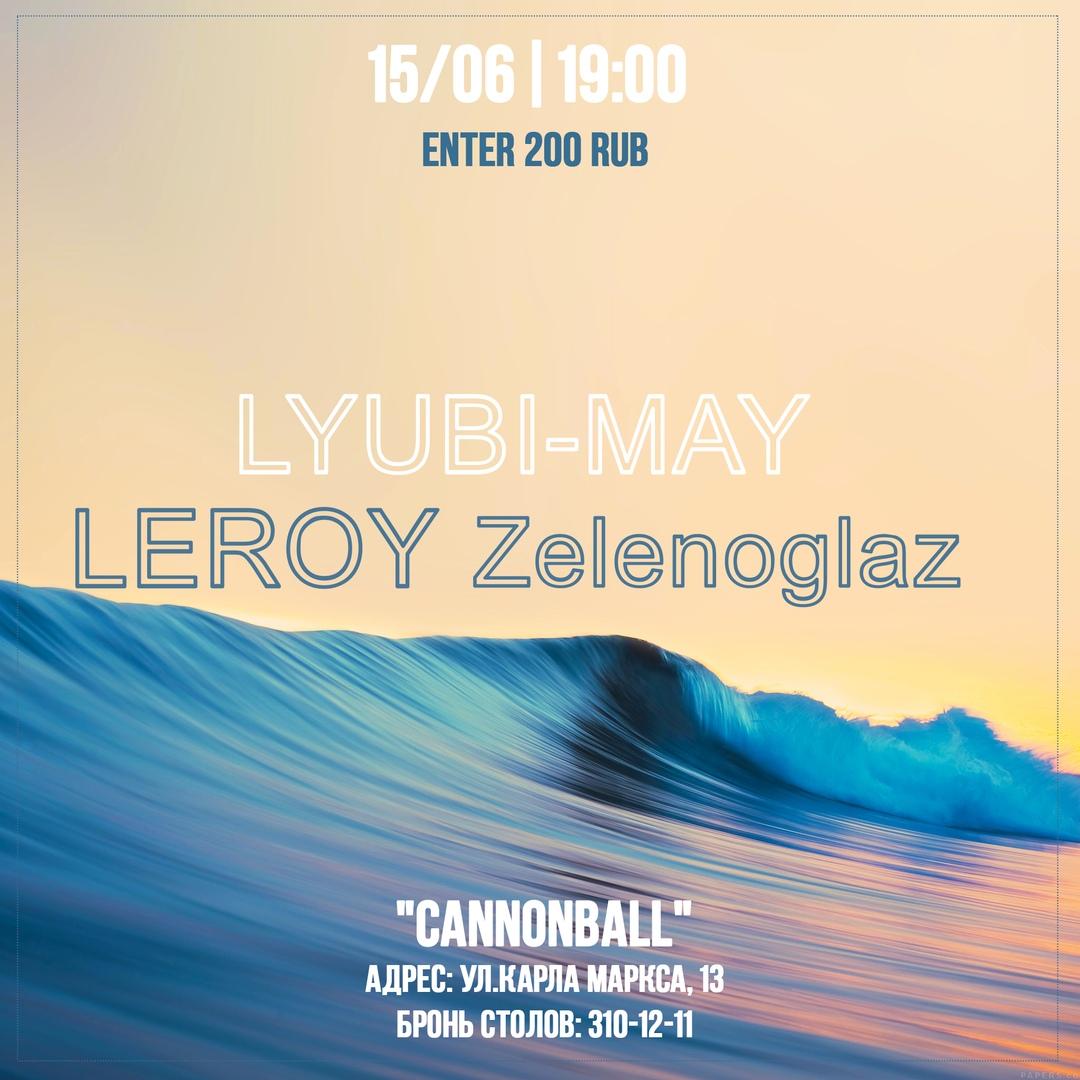 """Афиша Екатеринбург 15/06 LYUBI-MAY&LEROY Zelenoglaz в-""""Cannonball"""""""