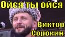 Песня Ойся ты ойся Виктор Сорокин Кубанский казачий хор песни кубанских казаков