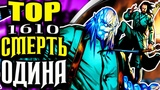 ТОР 1610 РАГНАРЁК - НЕМЦЫ РАЗВАЛИЛИ АСГАРД! MARVEL COMICS