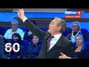 Калашников оценил блестящую речь Путина: Как скажет, и мир заполыхает! 60 минут от 18.10.18