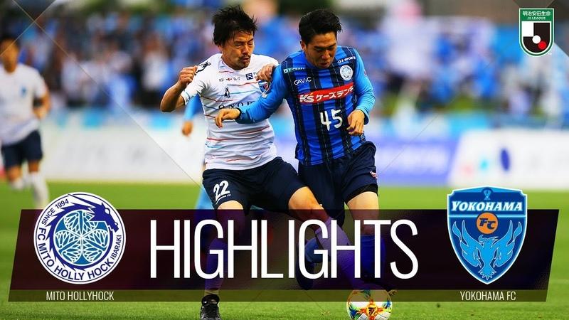 【公式】ハイライト:水戸ホーリーホックvs横浜FC 明治安田生命J212