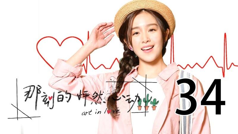 【English Sub】那刻的怦然心动 34丨Art In Love 34(主演阚清子,胡宇威,洪尧,刘品言)【未21024