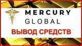 ВЫВОД СРЕДСТВ из Mercury Global