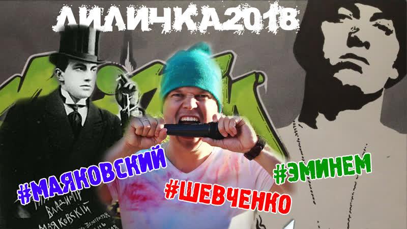 SHEVCHENKO МАЯКОВСКИЙ EMINEM Лиличка 2018