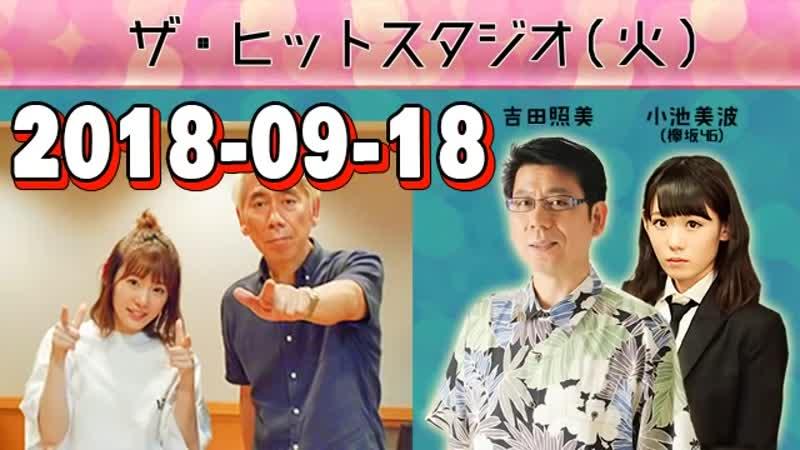 【2018-09-18 ザ・ヒットスタジオ 欅坂46 小池美波】