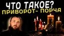 Что такое приворот, порча - священник Максим Каскун