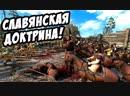 [Rimas] Славянская доктрина! - Total War: Attila №3