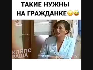 на гражданке)