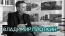 О людях в архитектуре. Владимир Плоткин