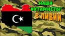 ✅ Появятся ли в Ливии наши ихтамнеты или русский спецназ уже там?