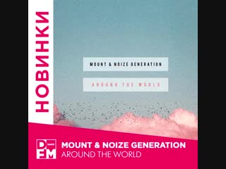 Mount & noize generation - around the world