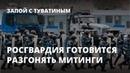 Росгвардия готовится разгонять протестные митинги Запой с Туватиным