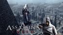 Самое Долгое Обучение ♉ Assassin's Creed 1