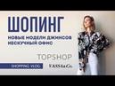 Vlog 34 БЮДЖЕТНЫЙ ШОПИНГ TOPSHOP, VASSACo