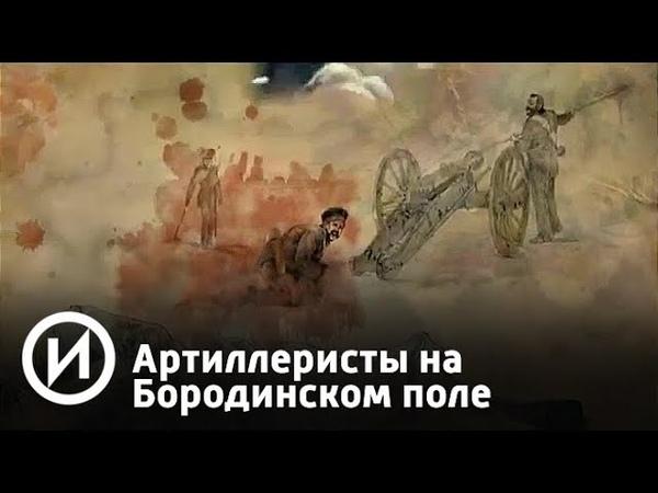 Артиллеристы на Бородинском поле Герои Отечественной войны 1812 года Телеканал История