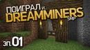 DreamMiners SMP, эп. №1: «Общественно-полезный труд» (ванильный Minecraft-сервер)