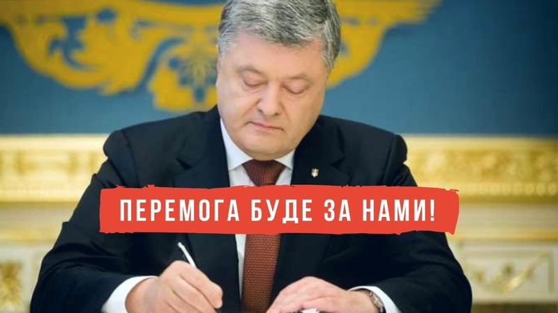 Воєнний стан в Україні! - Порошенко пояснив своє рішення!