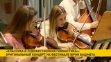 Классика и художественная гимнастика на фестивале Юрия Башмета