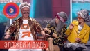 Пенсионеры будущего - Элджей, Дудь и Бабки у подъезда   Женский Квартал 2018
