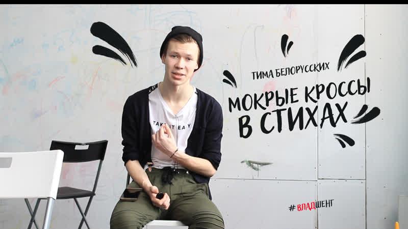 Влад Шенг - Мокрые кроссы (СТИХ COVER)