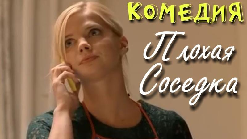 ВОСХИТИТЕЛЬНАЯ КОМЕДИЯ! Плохая Соседка Российские комедии, фильмы онлайн