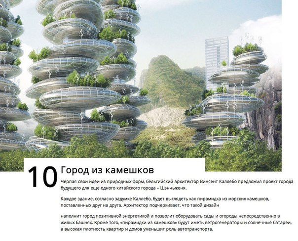Города будущего: 10 уникальных проектов Что такое город будущего и каким он должен быть Над этими вопросами задумываются и писатели-фантасты, и дизайнеры, и инженеры. При этом нередко ответы на