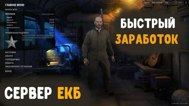 STALKER ОНЛАЙН / Быстрый заработок