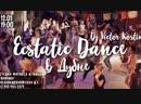 Ecstatic Dance Dubna Dj Victor Kostin 12 01 2019