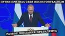 Послание Путина 2019 РАЗБОР РЕЧИ ПРЕЗИДЕНТА