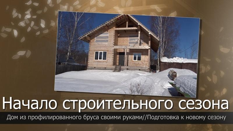Дом из профилированного бруса своими рукамиНачало строительного сезонаИзморозь в подвале