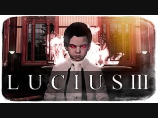 TheBrainDit ЛЮЦИУС - ВОЗВРАЩЕНИЕ! ● LUCIUS 3 (ПЕРВЫЙ ВЗГЛЯД)