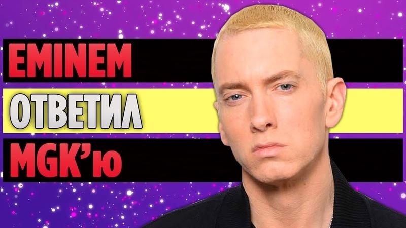 Eminem Выложил Ответный Дисс На Machine Gun Kelly...
