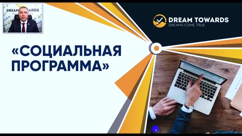 ОФИЦИАЛЬНАЯ презентация СОЦИАЛЬНОЙ программы компании DREAMTOWARDS. (1)