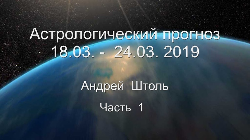 Астропрогноз на неделю с 18.03 по 24.03.2019. Часть 1. Раху и Кету переходят в другие знаки.