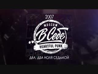 ..В Себе - Два, Два Ноля Седьмой feat Алексей Джигурда (Single 2018)
