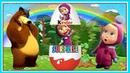 Мультфильм Маша и Медведь Лучшая сказка для детей Сюрпризы с игрушками Surprise